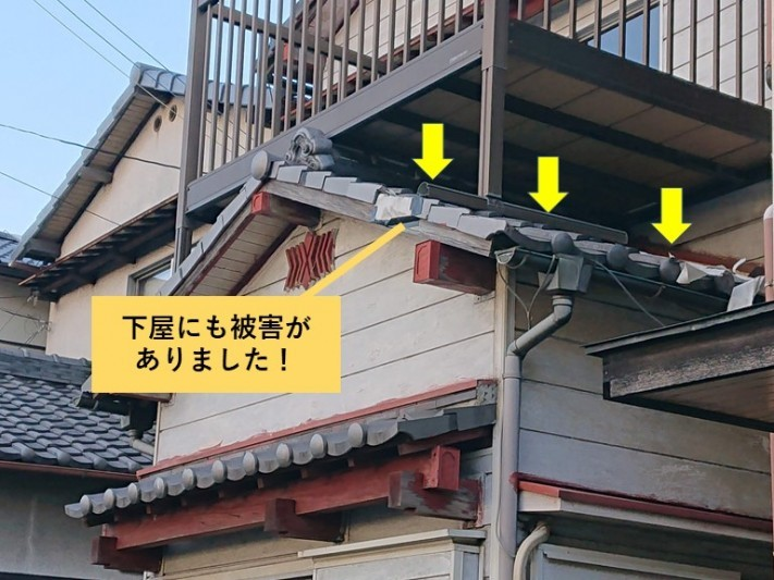 和泉市の下屋にも被害がありました