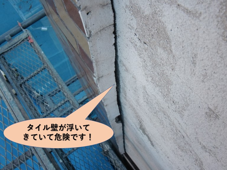 岸和田市のタイル壁が浮いてきていて危険です!
