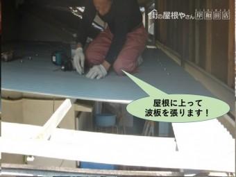 堺市中区の屋根に上って波板を張ります