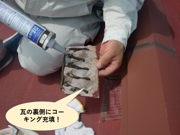 岸和田市の抜け落ちた瓦の裏側にコーキング充填