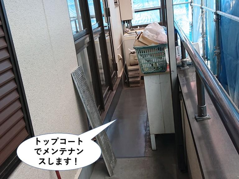 岸和田市のベランダのトップコート