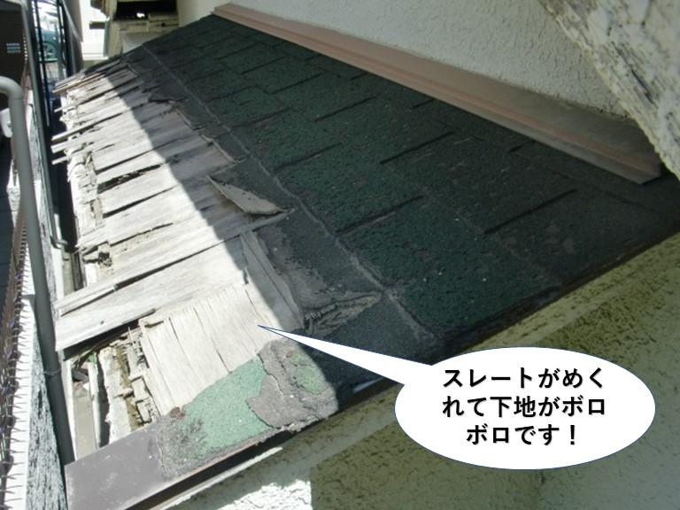 泉大津市の庇のスレートがめくれて下地がボロボロです