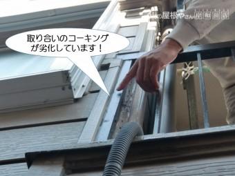 岸和田市下池田町でベランダから雨漏り発生の可能性あり!