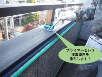 岸和田市のベランダの笠木などにプライマーという接着塗料を塗布します