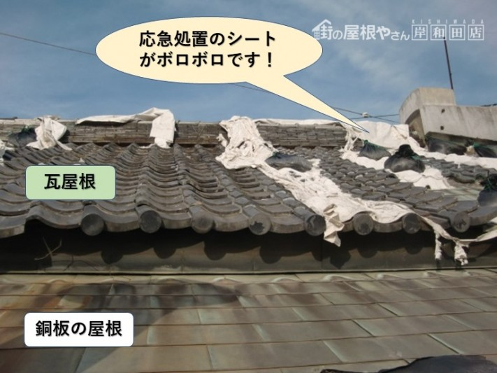 岸和田市の銅板の屋根と瓦屋根