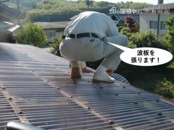 岸和田市のテラスに波板を張ります