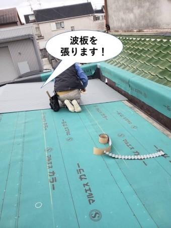 堺市のガレージに波板を張ります