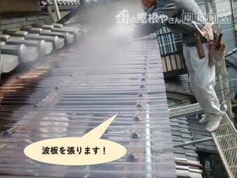 貝塚市のテラス屋根の波板を張ります