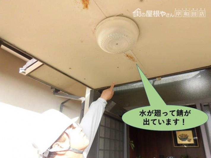 岸和田市の玄関天井に水が廻って錆出ています