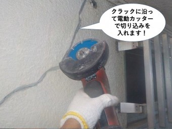 貝塚市の外壁のクラックのカッター切作業