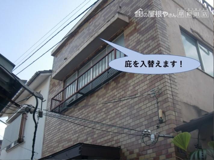 岸和田市の住宅の庇を入れ替えます!