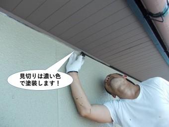 岸和田市の外壁との見切りは濃い色で塗装