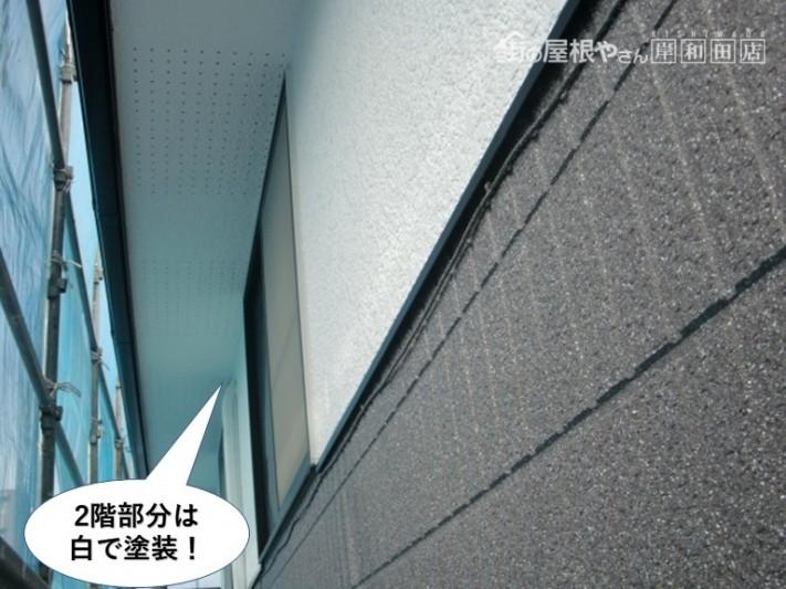 泉大津市の2階部分は白で塗装