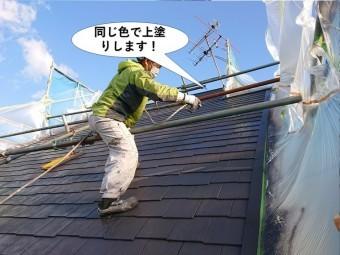 忠岡町の屋根を同じ色で上塗りします