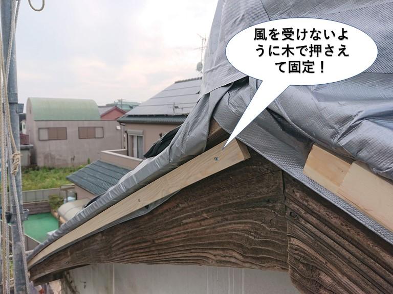 熊取町のシートが風を受けないように木で押さえて固定