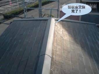 和泉市の棟板金交換完了