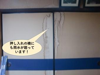 岸和田市の押し入れの襖にも雨水が廻っています