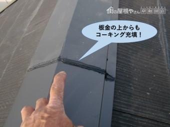 和泉市の板金の上からもコーキング充填