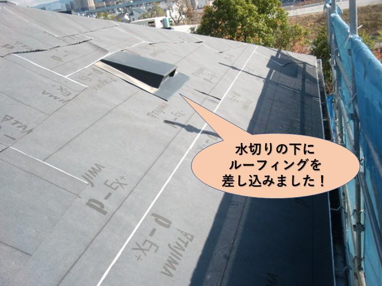 岸和田市の屋根の水切りの下にルーフィングを差し込みました