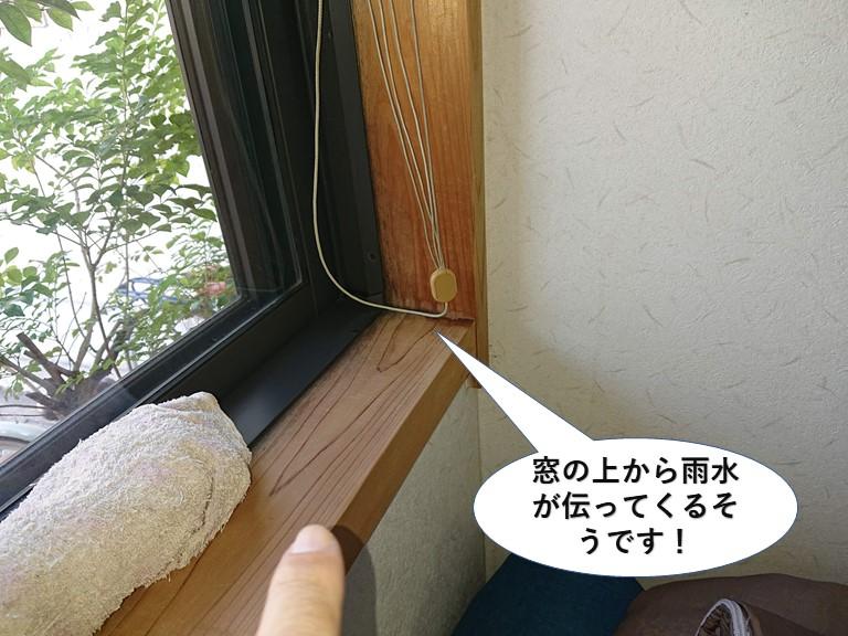 貝塚市の窓の上から雨水が伝ってくるそうです