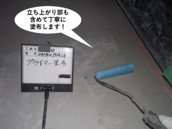 岸和田市のベランダを立ち上がり部も含めて丁寧に塗布します