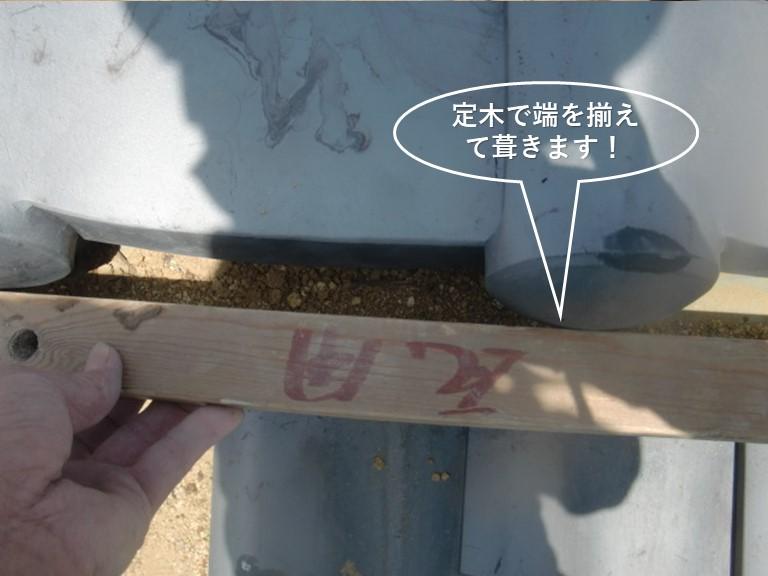 泉大津市の軒先瓦を定木で端を揃えて葺きます