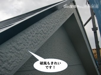 熊取町の破風もきれいです