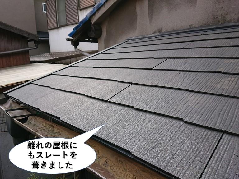 熊取町の離れの屋根にもスレートを葺きました