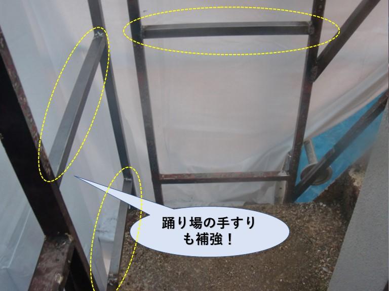 岸和田市の鉄骨階段の踊り場の手すりも補強