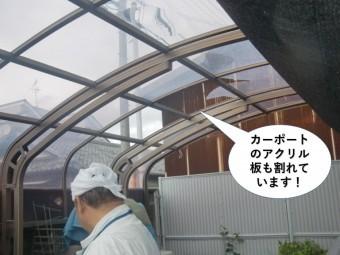 和泉市のカーポートアクリル板も割れています