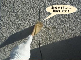 和泉市の塀のひび割れの溝を刷毛できれいに掃除します