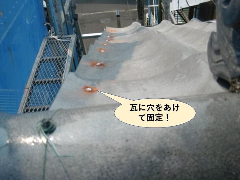 岸和田市の袖瓦に穴をあけて固定