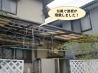 貝塚市で台風で波板が飛散