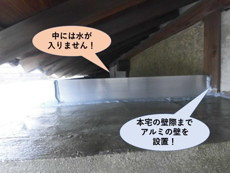 岸和田市の本宅の壁際まで壁を設置