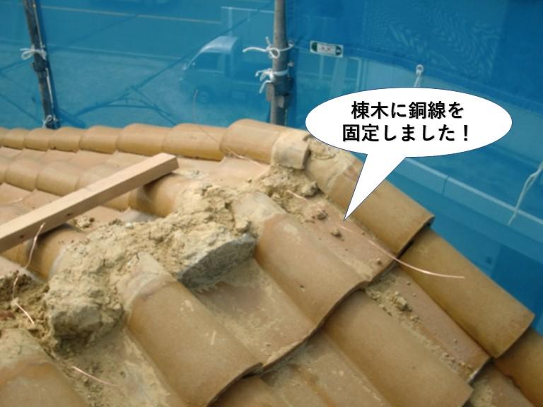 和泉市の棟木に銅線を固定