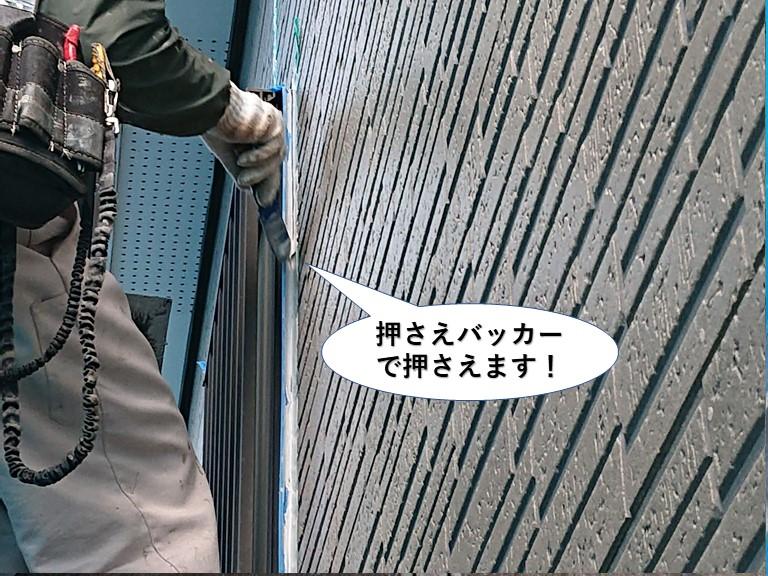 忠岡町で充填したシーリングを押さえバッカーで押さえます