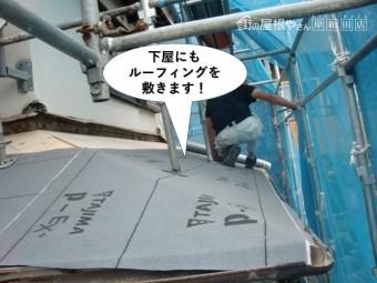 岸和田市の下屋にもルーフィングを敷きます