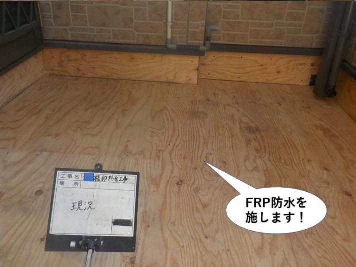 和泉市のベランダにFRP防水を施します