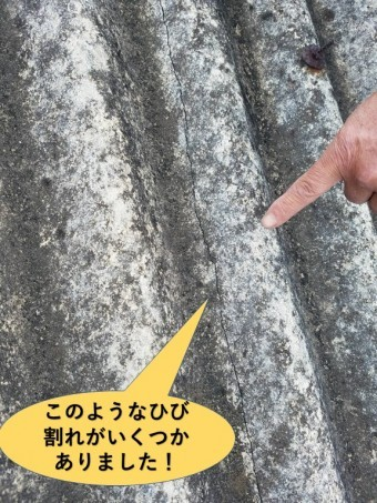 和泉市の工場のスレート屋根にこのようなひび割れがいくつかありました!