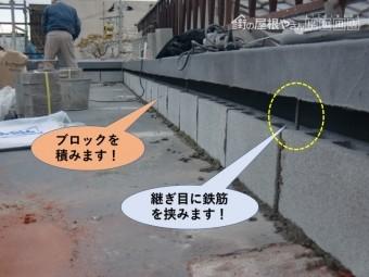 岸和田市の陸屋根にブロックを積みます