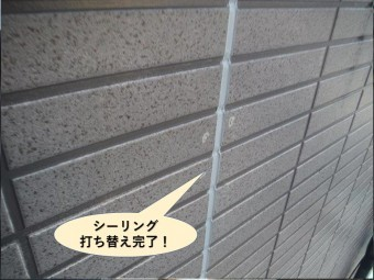 泉大津市のシーリング打ち替え完了