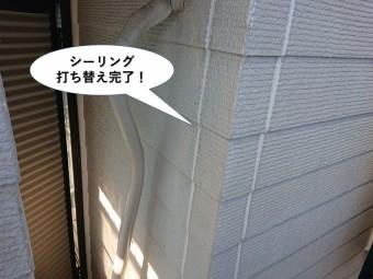 貝塚市のシーリング打ち替え完了