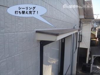 岸和田市の外壁付帯部のシーリング打ち替え完了