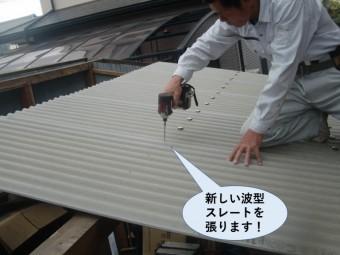 忠岡町の納屋に新しい波型スレートを張ります!