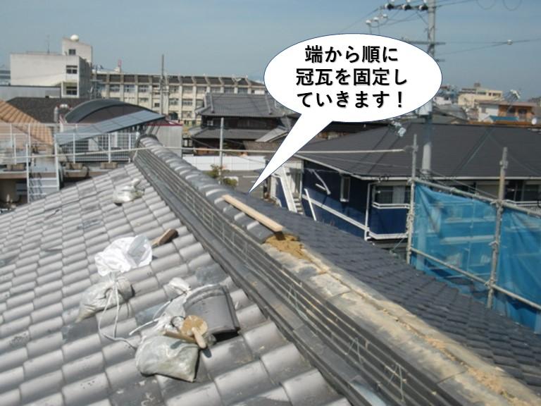 熊取町の棟の端から順に冠瓦を固定します