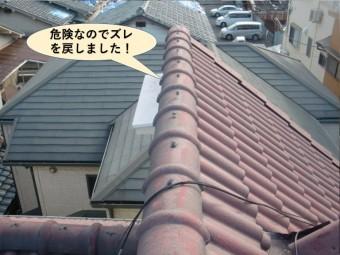 忠岡町の棟のズレが危険なので棟瓦のズレを戻しました