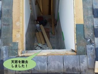岸和田市の天窓を撤去しました