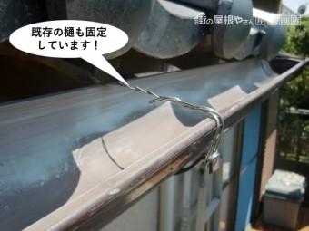 泉佐野市の既存の樋も固定しています