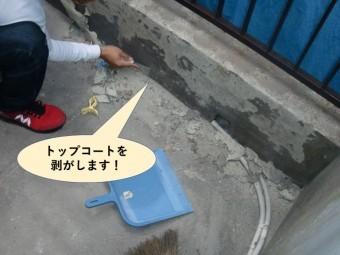 岸和田市のベランダのトップコートを剥がします!
