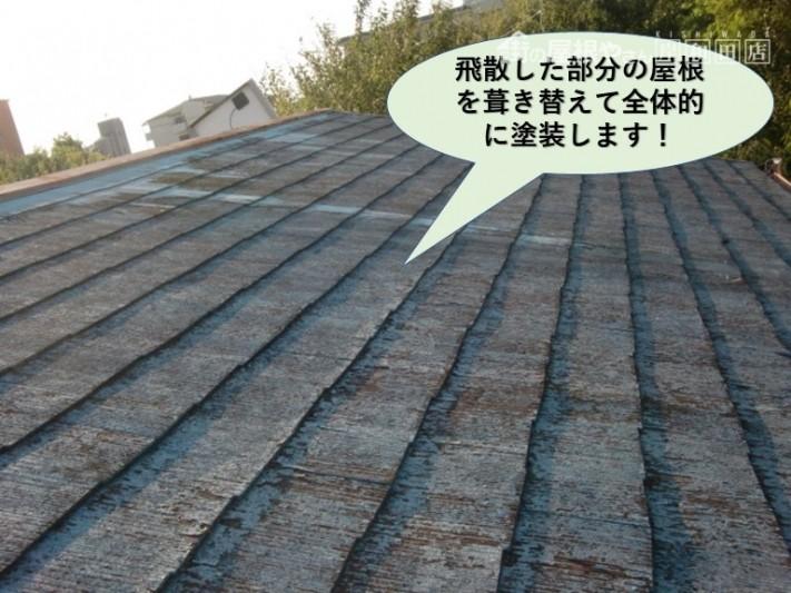 岸和田市の一部屋根を葺き替えて塗装します